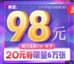 99元开通1年腾讯视频会员 京东限时5折 还可用京豆抵扣