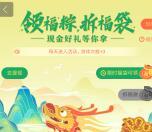 百度地图领福粽拆福袋活动抽随机现金红包 满2元提现