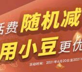 中国农业银行25充30元话费 充话费随机立减+小豆减5元