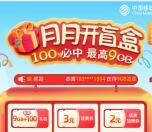 中国移动月月开盲盒必中100M-9G流量日包、1-3元话费
