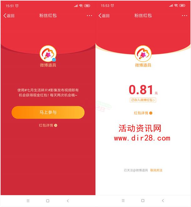微博七月生活碎片影集发布抽5万元现金红包 亲测中0.81元