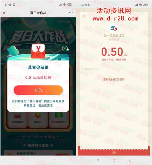 温州电信夏日大挑战抽0.5-2元微信红包、爱奇艺会员 亲测中0.5元