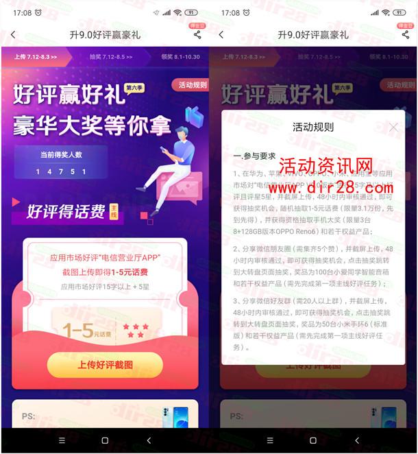 中国电信好评赢好礼活动领取1-5元手机话费 需好评截图