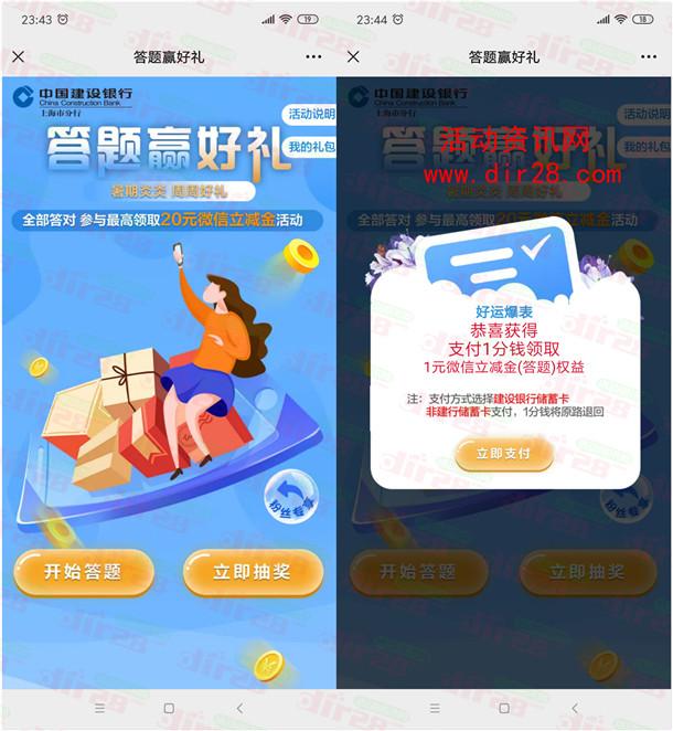 中国建设银行周周好礼必中1-20元微信立减金 亲测中1元