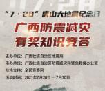 广西防震减灾纪念唐山地震答题抽0.3-20元微信红包 亲测中0.3元