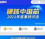 硬核中国芯投票抽1-100元手机话费、京东卡 亲测中1元