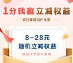 中国农业银行充30元话费立减8-28元 需支付0.01元购买权益