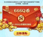 乱世王者手游新一期下载试玩领取6-666个Q币 数量限量