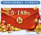 乱世王者手游微信新一期试玩领取5-188元微信红包奖励