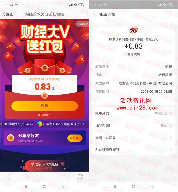 新一期微博财经大V送红包 亲测0.83元提现支付宝秒到账