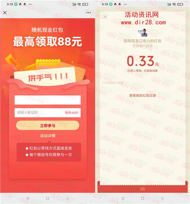 国网黑龙江电力关注有礼抽最高88元微信红包 亲测中0.33元