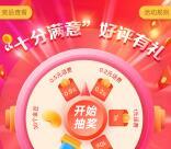中国电信十分满意评价有礼抽1-10元手机话费 亲测中1.7元秒到