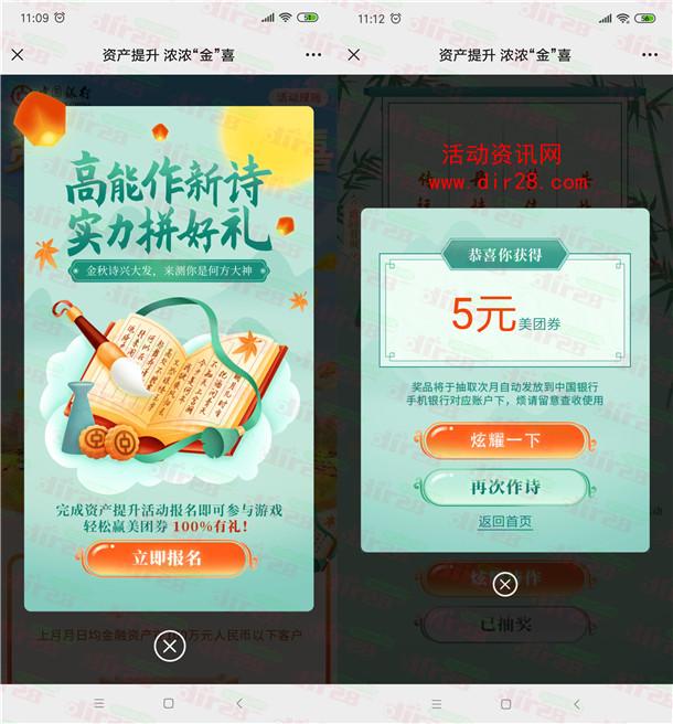 中国银行浓浓金喜作诗小游戏送5元美团支付券 次月到账
