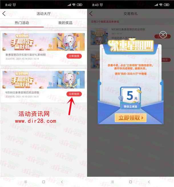 中国工商银行部分用户领取5元微信立减金 亲测中5元秒到