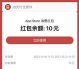 支付宝免费领10元苹果手机App Store红包 可充值到苹果余额