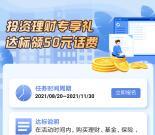 中国建设银行任意理财200元领50元手机话费 全国地区可参加
