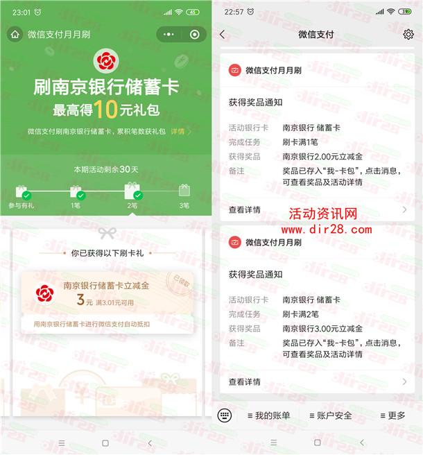 南京银行月月刷活动领10元微信立减金秒到账 二类卡也可以