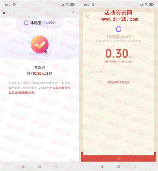 中国农业银行客户满意度调查抽随机微信红包 亲测中0.3元秒推